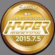 ハイパーミーティング 2015 in SUGO