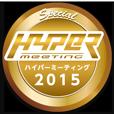 ハイパーミーティング 2015