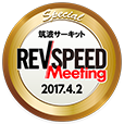 REVSPEED Meeting 2017 in 筑波