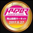 ハイパーミーティング2017 in 岡山国際サーキット