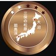 新日本三景 初級