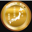 新日本三景 上級