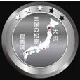 新日本三景 中級