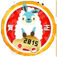 あけおめ! 2015