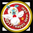 あけおめ! 2017