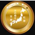 日本三景 上級