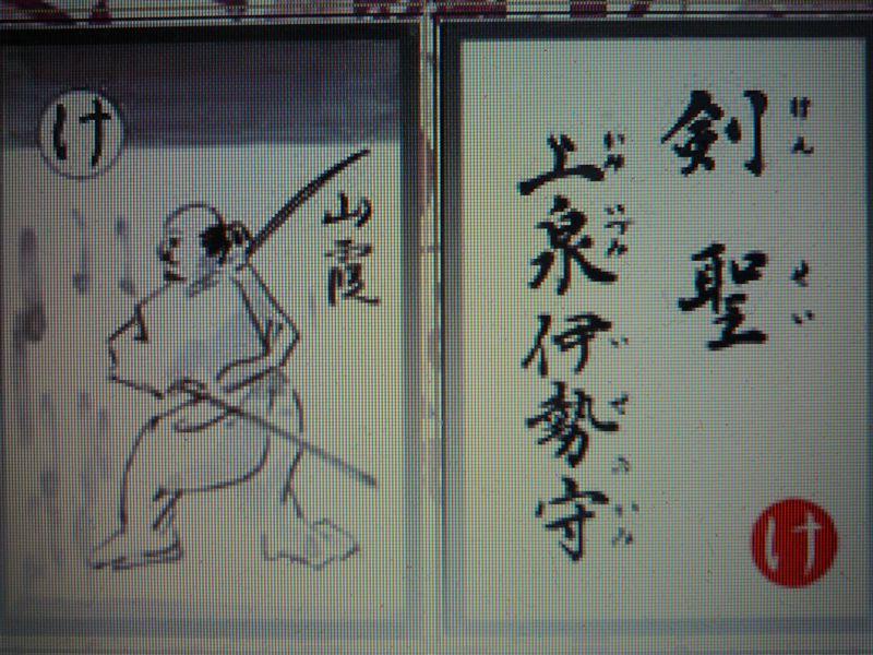 写真は上泉城址の銅像と前橋 ...