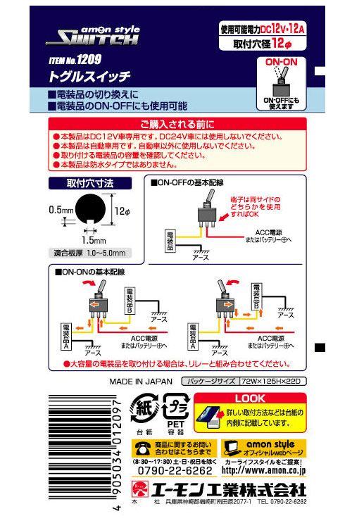 フォグランプ 4灯化 (Wフォグ) 車検対策用 配線図
