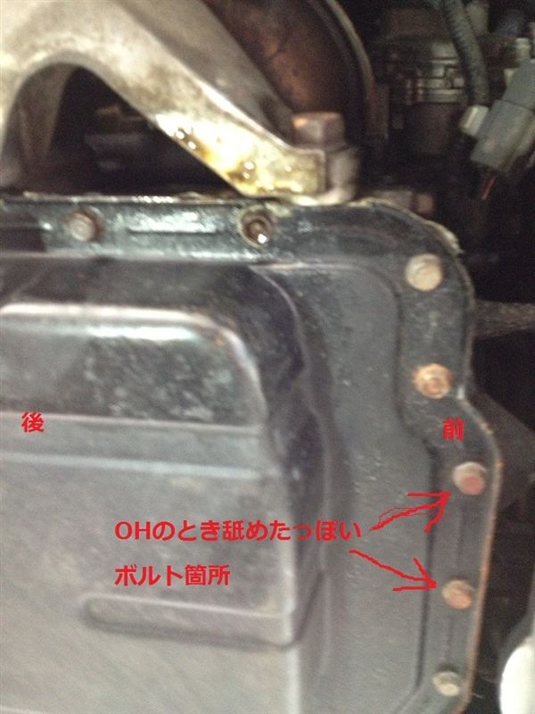 オイル漏れを修理?してみた。