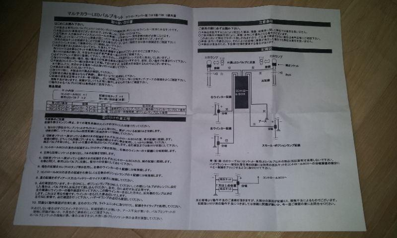 ウィンカーポジション取付 マルチカラーLEDバルブ付