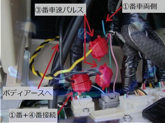 ☆ トヨタ純正ナビ 走行中TVが見える配線加工 走行中TV視聴  (アースの取付)