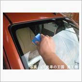 [洗車の王国] ウィンドウクリスタル施工時のポイント:後編 (2012/9/21分)