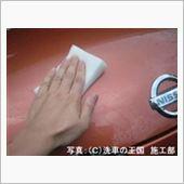 [洗車の王国] ファインクリスタル!試して実感!!その実力!編 (2012/10/12分)