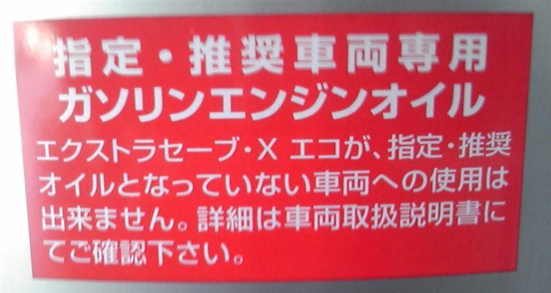 日産純正新オイル「エクストラセーブ・X・ECO」人柱になります<(`_`)