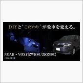ノア・ヴォクシー(ZWR80/ZRR80)専用 LEDフットライトキット