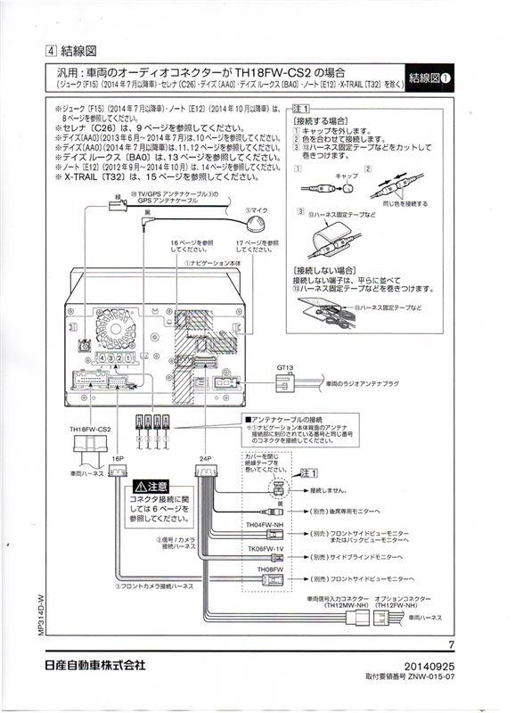 日産純正ナビMP314D-W配線図 ... : カレンダー 1年分 : カレンダー