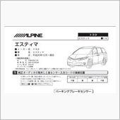 エスティマ(ACR50W)アルパイン車種別取り付け情報 の画像