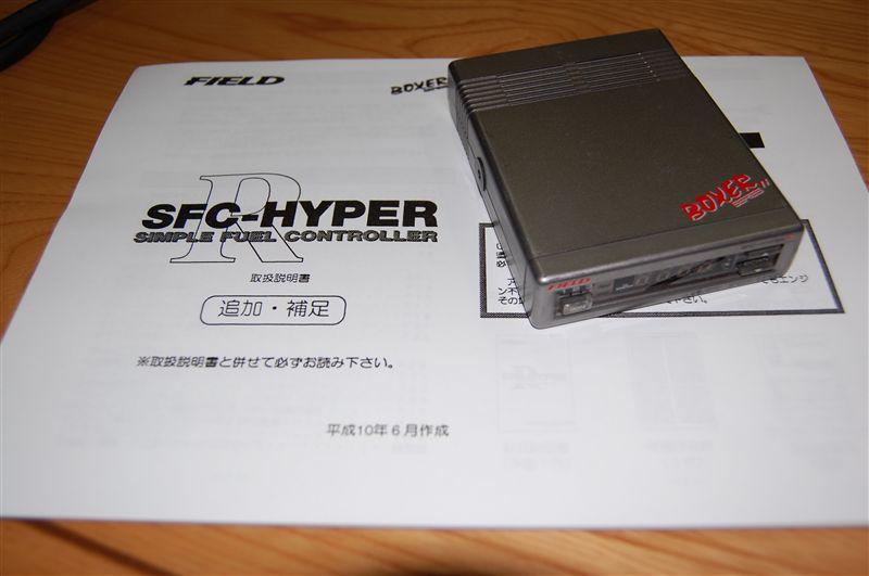 FIELD技研 SFC-HYPER R