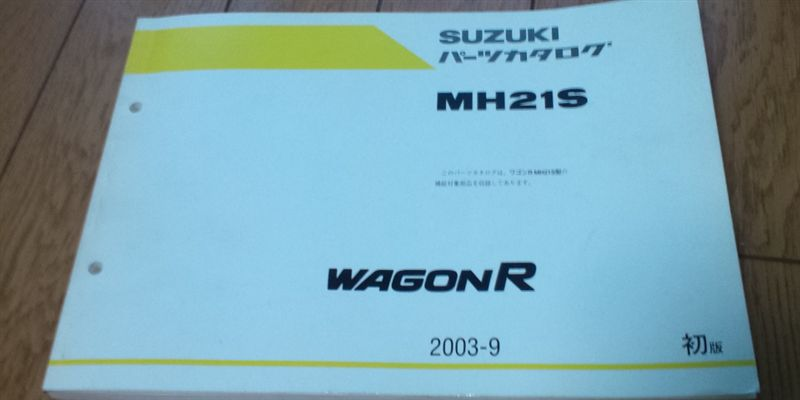 SUZUKI パーツカタログMH21S初版