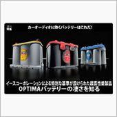 OPTIMA オーディオ用バッテリーの画像