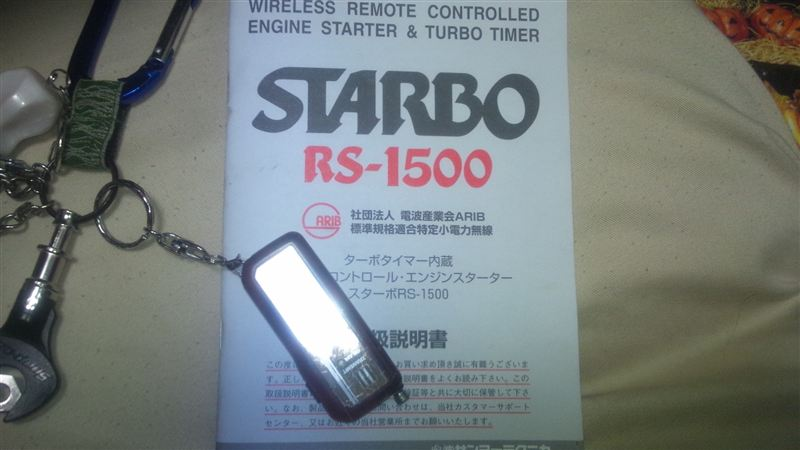 Starbo rs-1500