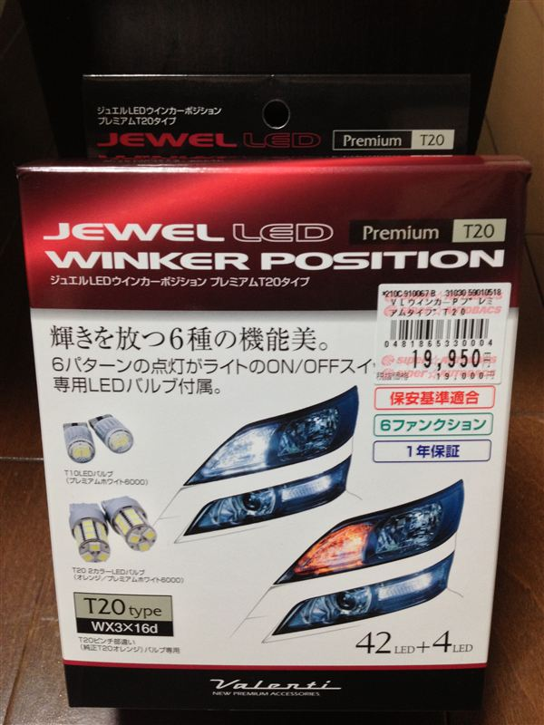 Valenti JEWEL LED WINKER POSITION PREMIUM