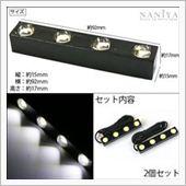 NANIYA デイライト LEDライト 4連 プロジェクターレンズ 2個セットの画像