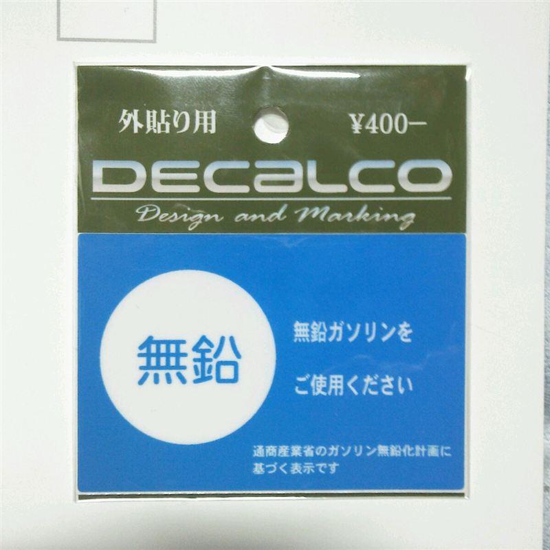 デカルコ 無鉛ガソリンステッカー