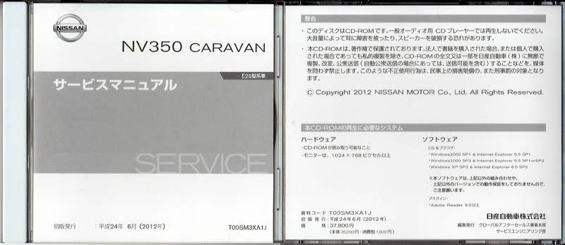 日産車 絶版整備書 - lindbergh.co.jp