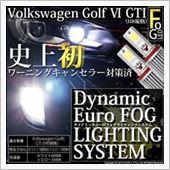 ピカキュウ 【ワーニングキャンセラー対策済】Volkswagen Golf6 GTI対応ダイナミックユーロフォグライティングシステムの画像