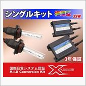 X-ZONE HID Conversion kit 35w H7の画像