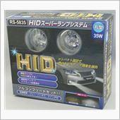 レミックス HIDスーパーランプシステム(丸型)の画像
