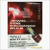 Valenti JEWEL LED FOG EXCHANGE BULB 2800Kの画像