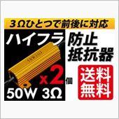 不明 1個で前後対応■50W 3Ω LEDウインカーハイ フラ防止抵抗器2個SET