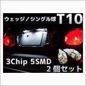 不明 クラウン マジェスタ17/18 ポジション/ナンバ ーT10 3chipSMD30発の画像