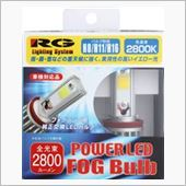 RACING GEAR POWER LED FOGバルブ 2800K RGH-P505の画像
