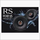KENWOOD KFC-RS171の画像