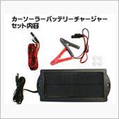 メーカー・ブランド不明 ソーラーバッテリーチャージャーの画像