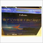 CELLSTAR GALUDA GALUDA CSD-250の画像