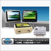 9インチ ヘッドレストモニター 東芝液晶 ヘッドレストモニターの画像