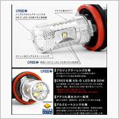 RIDE / INEX RIDE プロジェクター式30W LEDフォグランプ バルブ H11の画像