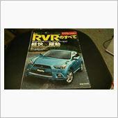 三栄書房 第436弾 三菱RVRのすべて(3代目) 2010年2月23日発売の画像