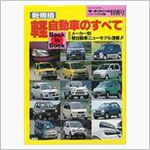 三栄書房 新規格 軽自動車のすべての画像