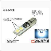孫市屋 G14-SMD2連-白の画像