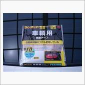 3M / 住友スリーエム Scotch Scotch 車輌用 両面テープの画像
