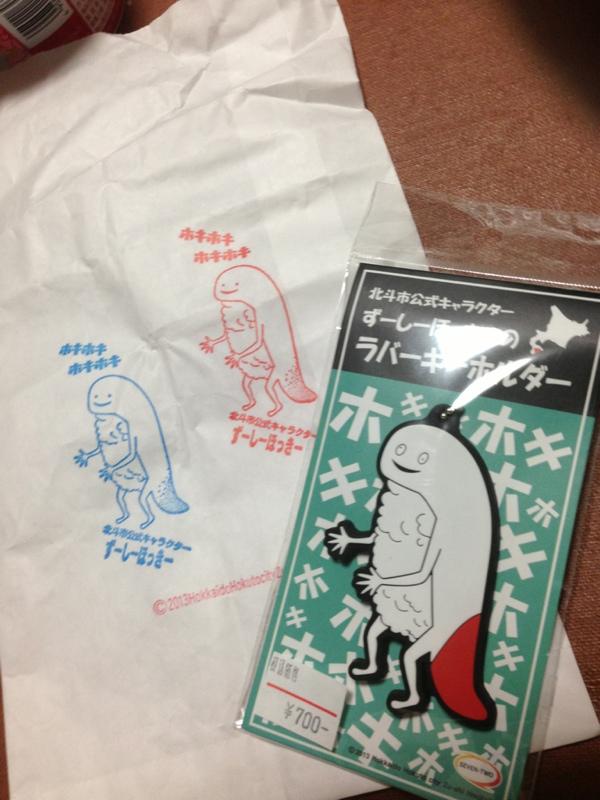 株式会社セブンツー 北海道北斗市公式キャラクター ずーしーほっきーのラバー