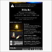 RIDE / INEX RIDE 爆光6W+6W純正フォグLEDバルブ イエロー H11/H16の画像