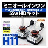 ヤフオク HID H11 8000K 55wミニ一体型の画像