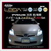 AutoSite LEDA LA01 プリウス対応  LEDハイビーム&LEDフォグランプ セット