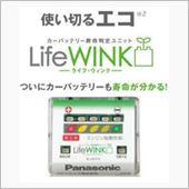 Panasonic LifeWINK N-LW/P4